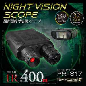 【暗視スコープ】【小型カメラ】 撮影機能付 双眼鏡型ナイトビジョン スパイカメラ スパイダーズX PRO (PR-817) 赤外線照射約400m 暗視補正 内蔵液晶ディスプレイ オープンファインダー 32GB対応