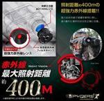 光学3.5倍31mmレンズに赤外線フィルターも付いた双眼鏡型ナイトビジョン スパイダーズX PRO (PR-817)の撮影方法