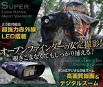デジタルズーム2倍で高画質な動画も撮影できる双眼鏡型ナイトビジョン スパイダーズX PRO (PR-817)