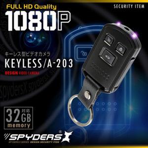 【防犯用】【超小型カメラ】【小型ビデオカメラ】キーレス型カメラ スパイカメラ スパイダーズX (A-203) 1080P 赤外線暗視 バイブレーション