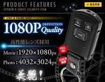 イメージセンサー1200万画素で動画はFULLHDの高画質なキーレス型カメラ スパイカメラ スパイダーズX (A-203)