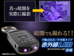 不可視赤外線LED付きで赤外線暗視撮影も可能なキーレス型カメラ スパイカメラ スパイダーズX (A-203)の使い方