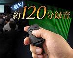 ボイスレコーダーとしても使えるおすすめキーレス型カメラ スパイカメラ スパイダーズX (A-203)
