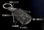 キーレス型カメラ スパイカメラ スパイダーズX (A-203) の撮影ボタンとUSB接続端子