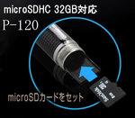 microSDHC32GB対応ペン型カメラ スパイダーズX P-120の使い方