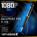 コスパ最強 多機能なペン型カメラ スパイカメラ スパイダーズX P-120