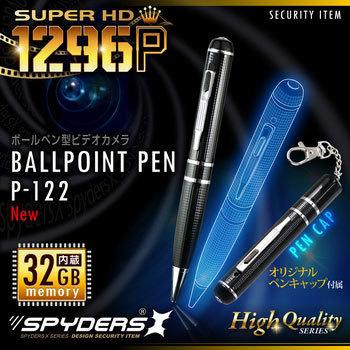 【防犯用】【超小型カメラ】【小型ビデオカメラ】 超高画質なペン型カメラ スパイダーズX (P-122) SUPER HD 1296P 60FPS 32GB内蔵