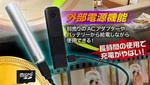 外部電源機能機能付きペンクリップ型カメラ スパイダーズX P-310B