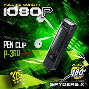 【超小型カメラ】【小型ビデオカメラ】 ペンクリップ型カメラ スパイカメラ スパイダーズX (P-360)  液晶表示 180度回転レンズ MP3プレーヤー 音楽再生 32GB対応