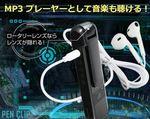 MP3プレーヤーとして音楽も聴ける!回転レンズ式最新ペンクリップ型カメラ スパイダーズX (P-360)