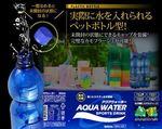 お水やスポーツドリンクを入れて水分補給ができるペットボトル型カメラ スパイダーズX (M-938)