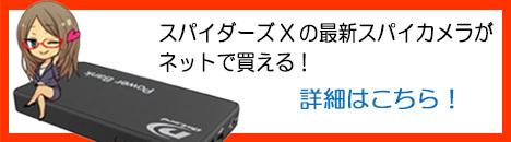 【防犯用】【超小型カメラ】【小型ビデオカメラ】スパイダーズXの最新スパイカメラがネットで買える!詳細はこちら!
