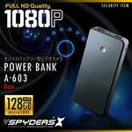 超大容量モバイルバッテリー型カメラ スパイダーズX A-603