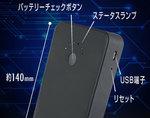 モバイルバッテリー型カメラ スパイダーズX A-603の各部詳細