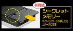 シークレットメモリー採用のモバイルバッテリー型カメラ