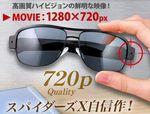夏場に必須!サングラス型スパイカメラ スパイダーズX