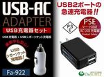 USB-AC充電器 スパイダーズX Fa922