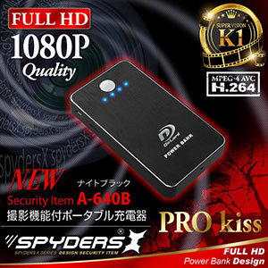 【防犯用】【超小型カメラ】【小型ビデオカメラ】モバイルバッテリー型スパイカメラ 充電器型カメラ スパイダーズX (A-640B)ナイトブラック FULLHD 1080P 60FPS 暗視補正 スマホ充電器