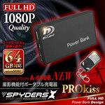 モバイルバッテリー型カメラ スパイダーズX A-690B 64GB対応