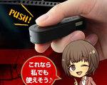 ボタンを押すだけ簡単撮影!USBメモリ型カメラ スパイダーズX A-485