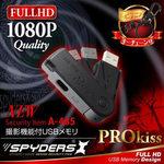 FULLHDの高画質!回転キャップ式のUSBメモリ型カメラ スパイダーズX A-485