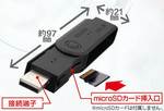 USBメモリ型カメラ スパイダーズX A-485のマイクロSDカードの挿入方法